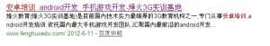 天津SEO:安卓培训原标签
