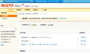 天津SEO:淘宝客PID