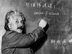 天津SEO:SEO公式