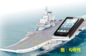 天津SEO勾俊伟:iphone和航母