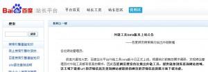 天津seo勾俊伟:百度外链工具上线