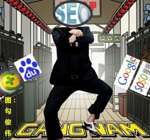 SEO style:搜索引擎的《江南style》